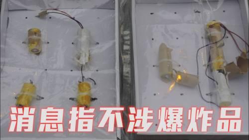 青衣大王下村發現可疑物品  爆炸品處理課到場引爆