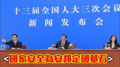 香港國家安全法例議案 納入全國人大議程