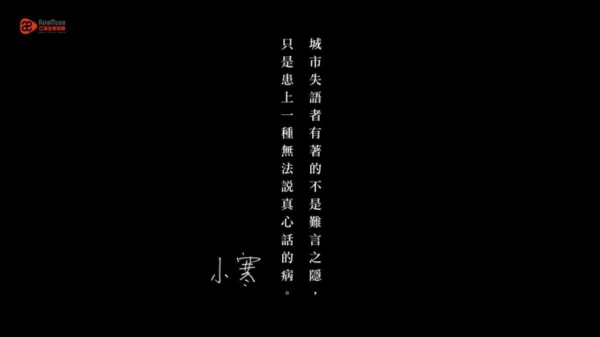 蔡健雅 - 失語者 MV - 頭條PopNews