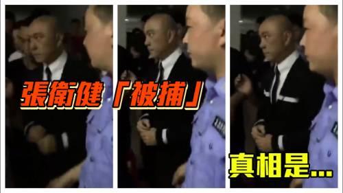 被傳北京涉毒被捕  張衛健:網上謠言是假的