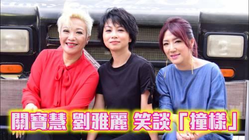關寶慧劉雅麗笑談「撞樣」     拍30年好姊妹做舞台劇