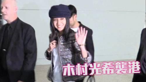 木村愛女光希襲港            晒甜美笑容打招呼