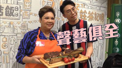 《食好D》5集2日拍晒      肥媽大爆酬勞豐厚