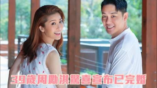 39歲周勵淇驚喜宣布完婚  老公叫傅浤鳴