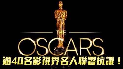 奥斯卡廣告時段頒幕後4獎        逾40名影視界名人聯署抗議