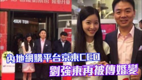奶茶店突停業            京東CEO劉強東再被傳婚變