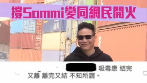 撐Sammi變同網民開火  蘇永康: 咁食花生因住骾親