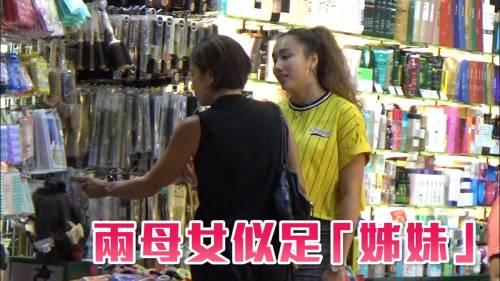 18歲愛女高過媽咪      <br />黃佩霞孖囡囡溫馨買梳