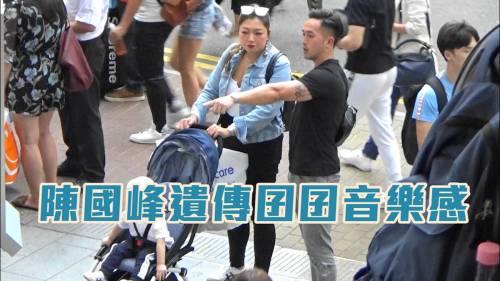 陳國峰遺傳囝囝音樂感     <br />等食不忘跳跳舞