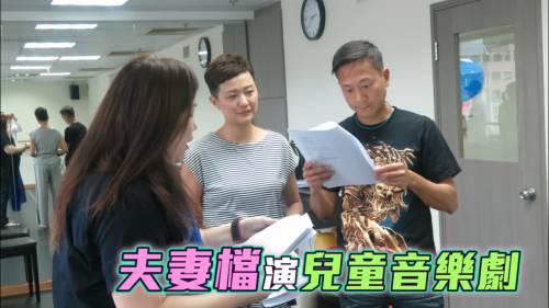 夫妻檔演兒童音樂劇  羅敏莊陳國邦讚劇本貼地