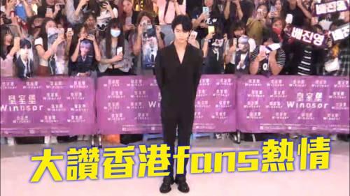 裵珍映真空西真空西裝現身       讚香港fans夠熱情
