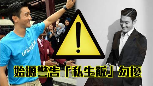 SJ崔始源警告<br />「私生飯」勿再跟蹤