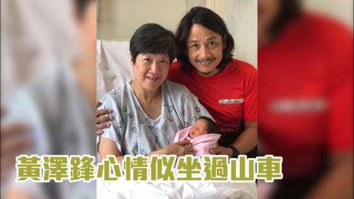 黃澤鋒妻子開刀分娩         <br />成功誕「小黃妃」