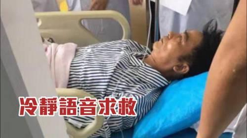 華哥上車自拍中刀受傷照  <br />語音求救:搵人嚟幫幫我