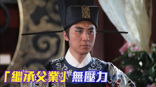 擺脫父親狄龍影子        譚俊彥演包青天唔怕比較
