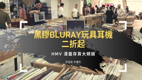 HMV清盤平賣黑膠<br />逾千人入場尋寶