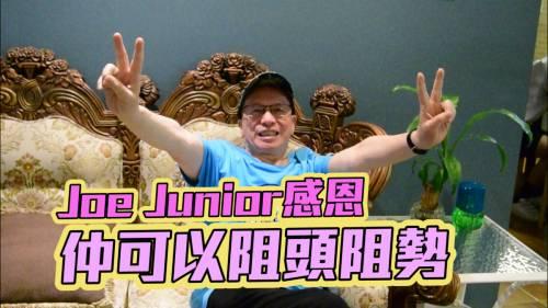 Joe Junior演唱會逆市加場           <br />冀年年健康開騷