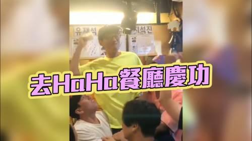 《RM》9周年慶功        劉在錫豪氣埋單請客