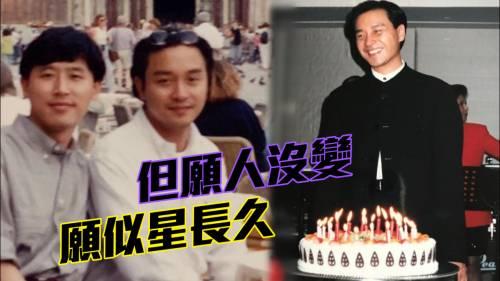 張國榮63歲冥壽  <br />唐唐甫舊照懷念