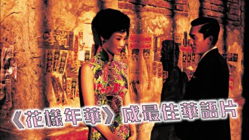 衞報選21世紀百大電影       <br />3部華語片入圍