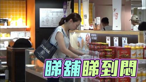 陳伶俐      低調師奶Look行超市