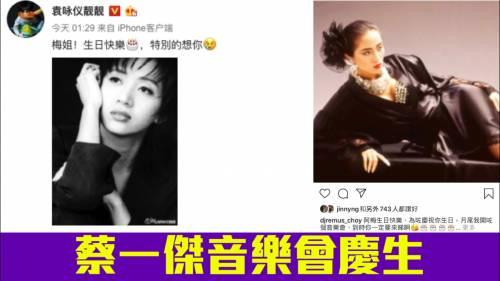 梅艷芳56歲忌辰          袁詠儀連續10年發文悼念