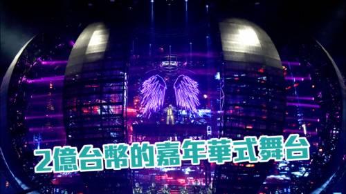 2億台幣打造20周年舞台  <br />周杰倫講心底話搞喊粉絲