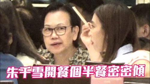 婚後同老公分隔兩地      <br />朱千雪幸福肥陪家人開餐