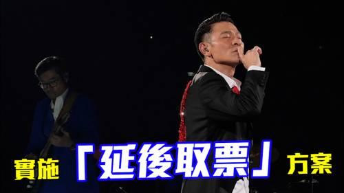 劉德華演唱會7場補場外 <br />另加開5場作公開發售