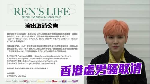 香港個人騷宣佈取消 <br />REN@NUEST恨演校園愛情劇