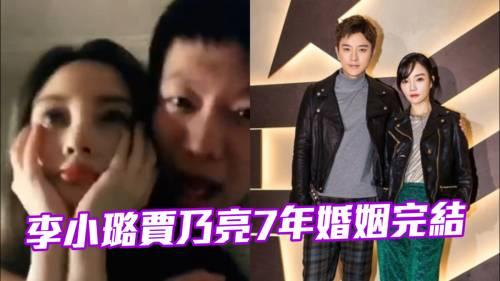 李小璐疑出軌爆離婚        <br />賈乃亮發聲明結束7年婚姻