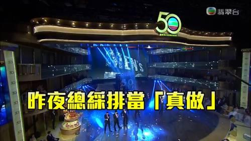 【史上首次】怕示威者堵路      <br />TVB今晚台慶直播改為錄播