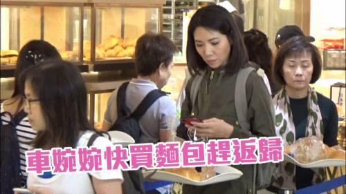 三歲囝囝唔餓得  <br />車婉婉快買麵包趕返歸