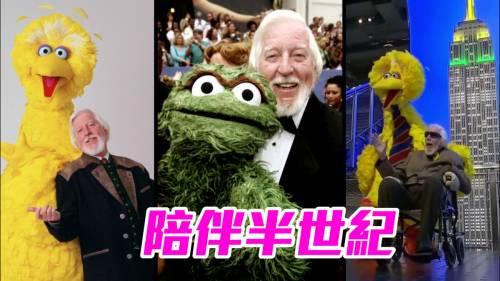 美兒童節目《芝麻街》  <br />「大鳥」演員逝世享年85歲