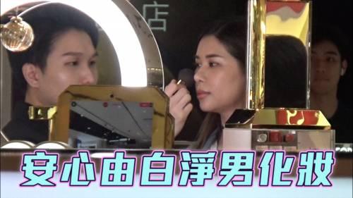 買化妝品對女Sales超Cool  <br />唐貝詩見幼齒男即笑