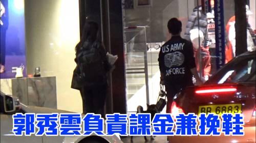 囝囝龐景峰拖狗買波鞋     <br />郭秀雲負責課金兼挽鞋