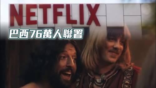 描述耶穌同性戀  <br />Netflix電影被促下架