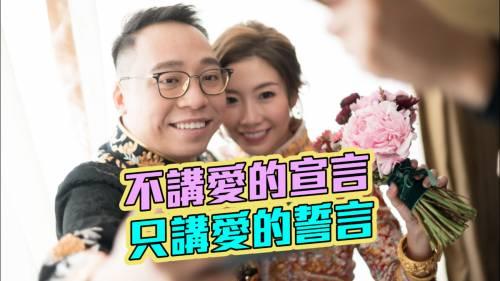 今娶拍拖5年女友黃天頤         <br />C君率兄弟接新娘玩到殘