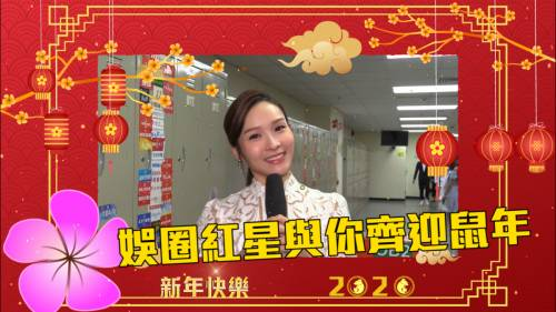 《PopNews》送豬迎鼠名人紅星齊賀新春(二)