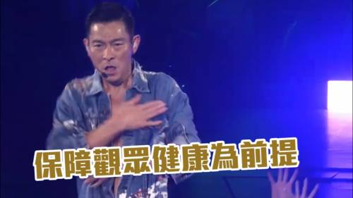 武漢肺炎肆虐  劉德華2月紅館個唱宣佈取消
