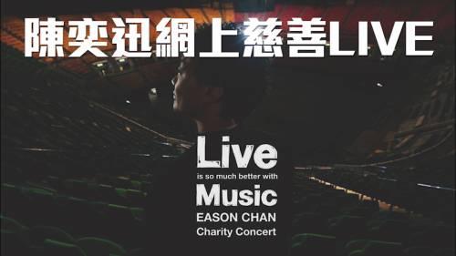 陳奕迅網上慈善LIVE <br />為演唱會業界人士籌款