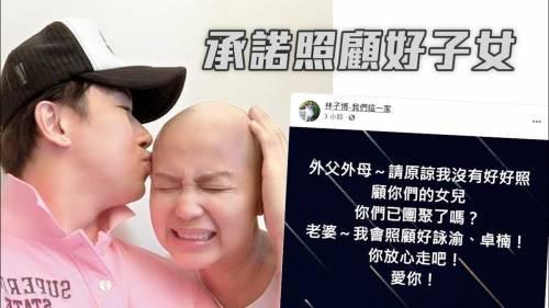 患癌妻董燕君離世  <br />林子博:放心走吧