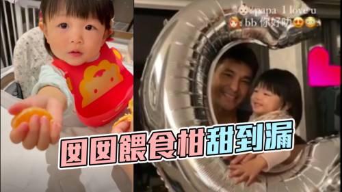 陳展鵬44歲生日  囡囡餵食柑甜到漏