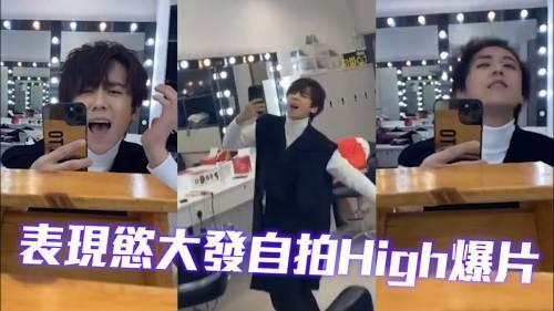姜濤獨自在更衣室嗌悶 表現慾大發自拍High爆片