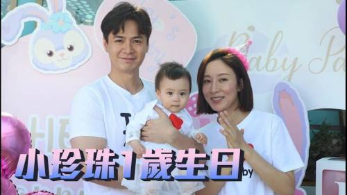 小珍珠1歲生日 <br />楊茜堯羅子溢鬥晒爸媽視覺