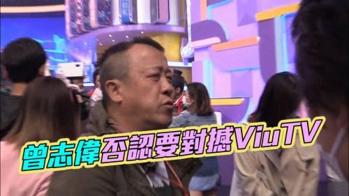 《開心大綜藝》突然加長15分鐘  <br />曾志偉否認要對撼ViuTV