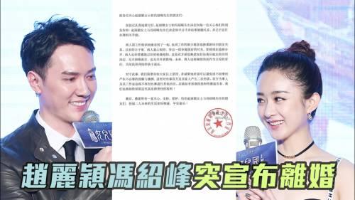趙麗穎馮紹峰宣布離婚  <br />共同撫養孩子互祝福對方