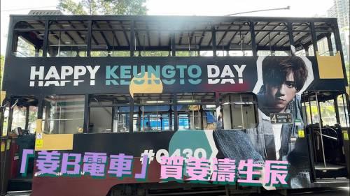 預祝姜濤22歲生辰 <br />姜B電車今日正式開動