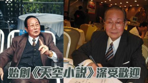 與妻蕭湘同膺播音皇帝后  <br />廣播界一代宗師李我離世