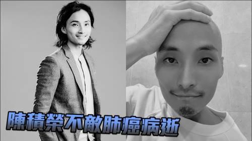 陳積榮不敵肺癌病逝 <br />終年38歲